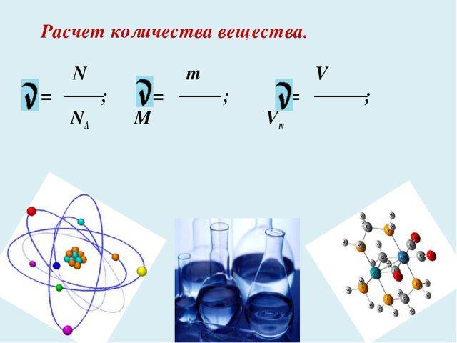 Расчет количества вещества. N m V = ; = ; = ; NA M Vm