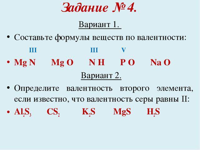 Задание № 4. Вариант 1. Cоставьте формулы веществ по валентности: III III V M...