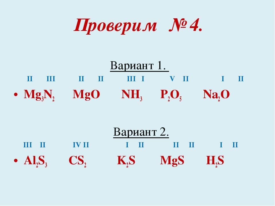 Проверим № 4. Вариант 1. II III II II III I V II I II Mg3N2 MgO NH3 P2O5 Na2O...