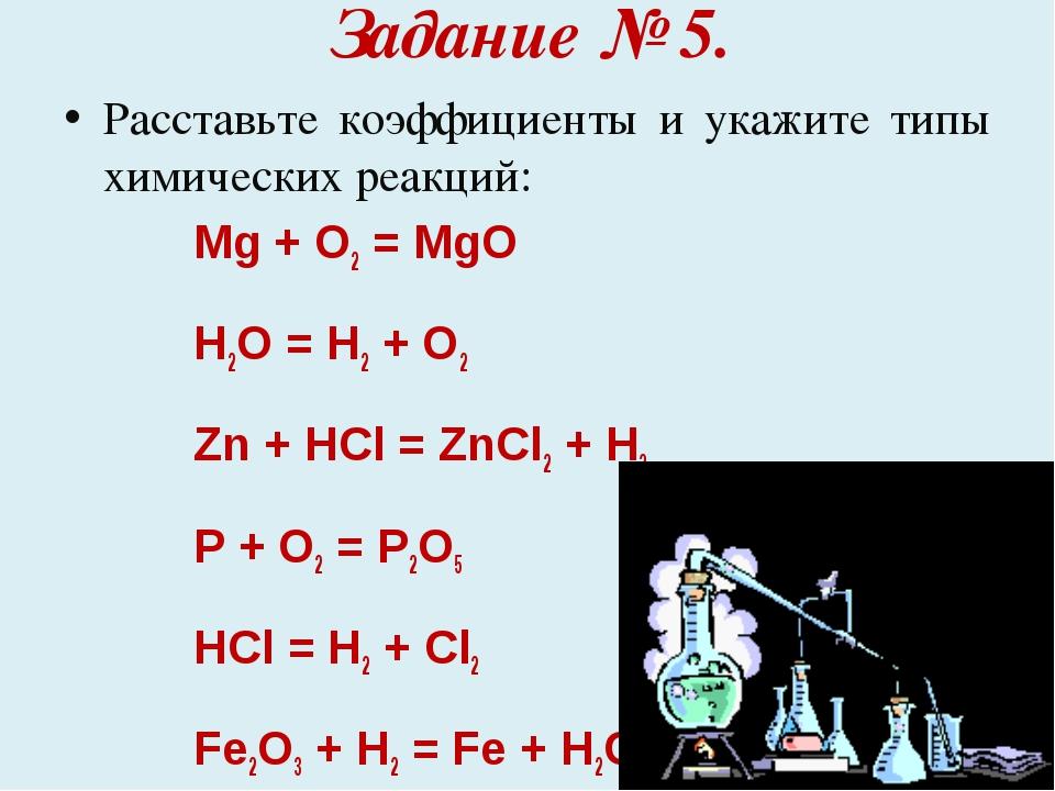 Задание № 5. Расставьте коэффициенты и укажите типы химических реакций: Mg +...