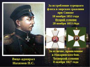 Вице-адмирал Нахимов П.С. За истребление турецкого флота в морском сражении п
