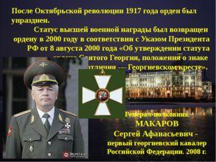 После Октябрьской революции 1917 года орден был упразднен. Статус высшей воен