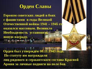 Героизм советских людей в боях с фашистами в годы Великой Отечественной войн