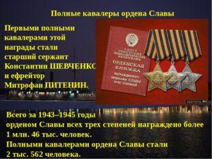 Полные кавалеры ордена Славы Первыми полными кавалерами этой награды стали ст