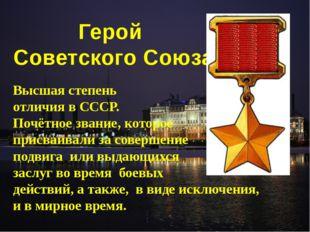 Герой Советского Союза Высшая степень отличия в СССР. Почётное звание, которо