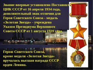 Звание впервые установлено Постановлением ЦИК СССР от 16 апреля 1934 года, до