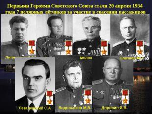 Первыми Героями Советского Союза стали 20 апреля 1934 года 7 полярных лётчико