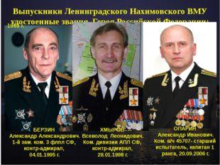 Выпускники Ленинградского Нахимовского ВМУ удостоенные звания Героя Российско