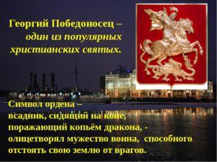 Символ ордена – всадник, сидящий на коне, поражающий копьём дракона, - олицет
