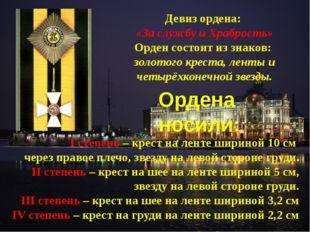 Девиз ордена: «За службу и Храбрость» Орден состоит из знаков: золотого крест