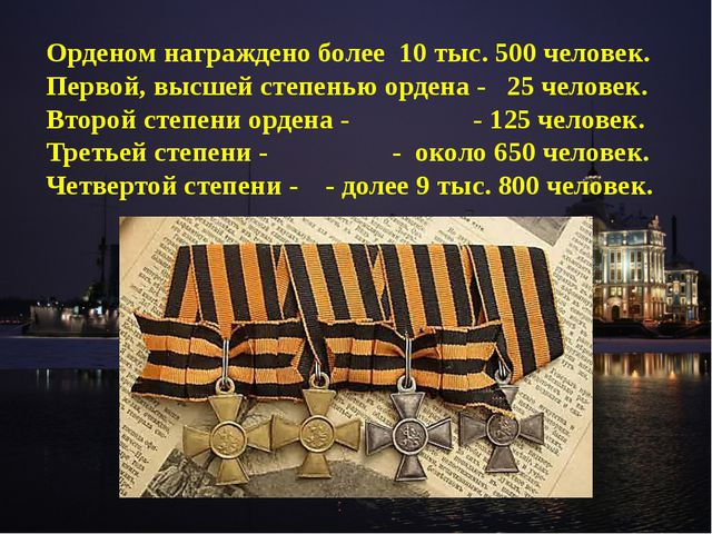 Орденом награждено более 10 тыс. 500 человек. Первой, высшей степенью ордена...