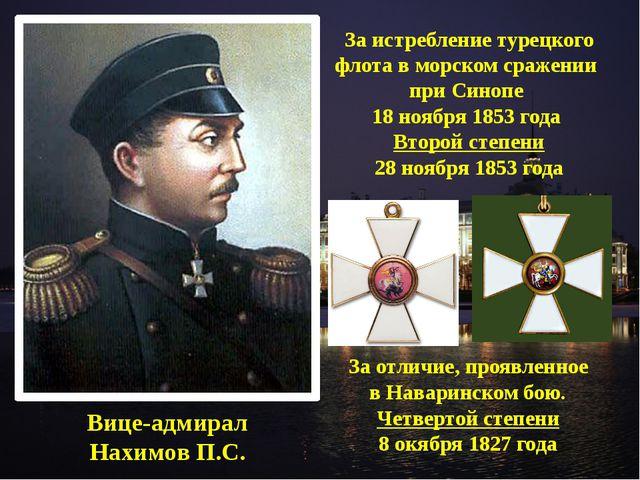 Вице-адмирал Нахимов П.С. За истребление турецкого флота в морском сражении п...