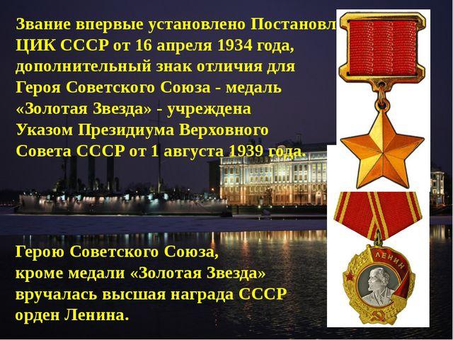 Звание впервые установлено Постановлением ЦИК СССР от 16 апреля 1934 года, до...