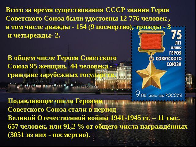 Всего за время существования СССР звания Героя Советского Союза были удостоен...