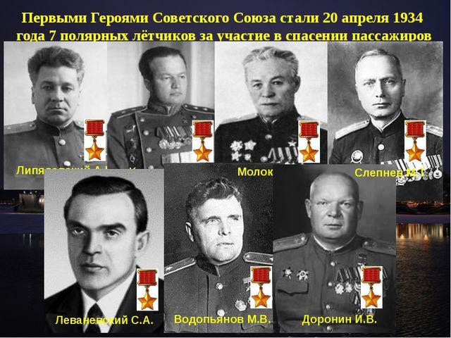 Первыми Героями Советского Союза стали 20 апреля 1934 года 7 полярных лётчико...
