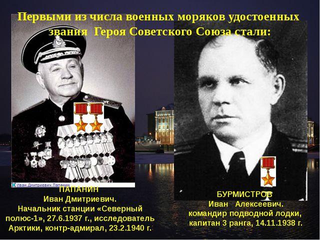 ПАПАНИН Иван Дмитриевич. Начальник станции «Северный полюс-1», 27.6.1937 г.,...