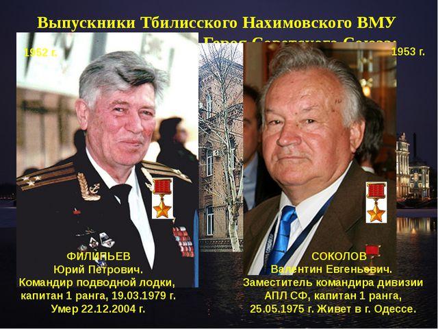 Выпускники Тбилисского Нахимовского ВМУ удостоенные звания Героя Советского С...