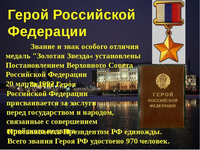 Звание Героя Российской Федерации присваивается за заслуги перед государство...