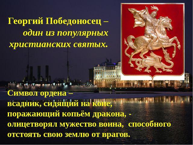Символ ордена – всадник, сидящий на коне, поражающий копьём дракона, - олицет...