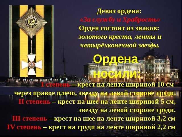 Девиз ордена: «За службу и Храбрость» Орден состоит из знаков: золотого крест...
