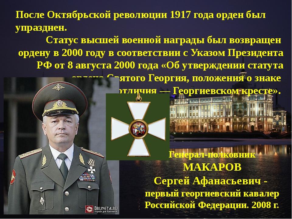 После Октябрьской революции 1917 года орден был упразднен. Статус высшей воен...