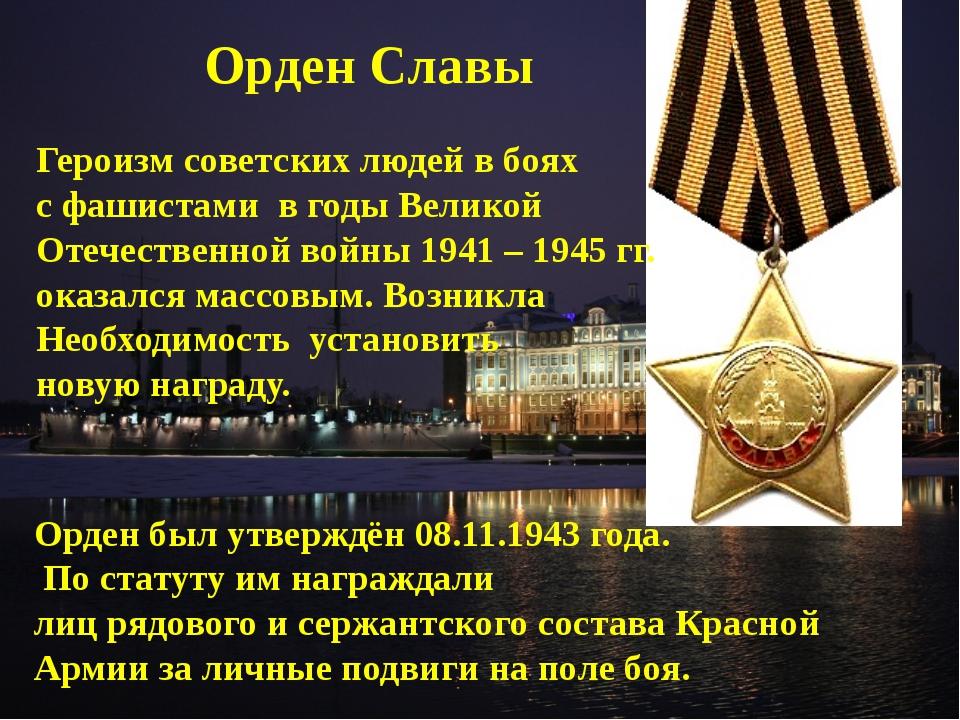 Героизм советских людей в боях с фашистами в годы Великой Отечественной войн...
