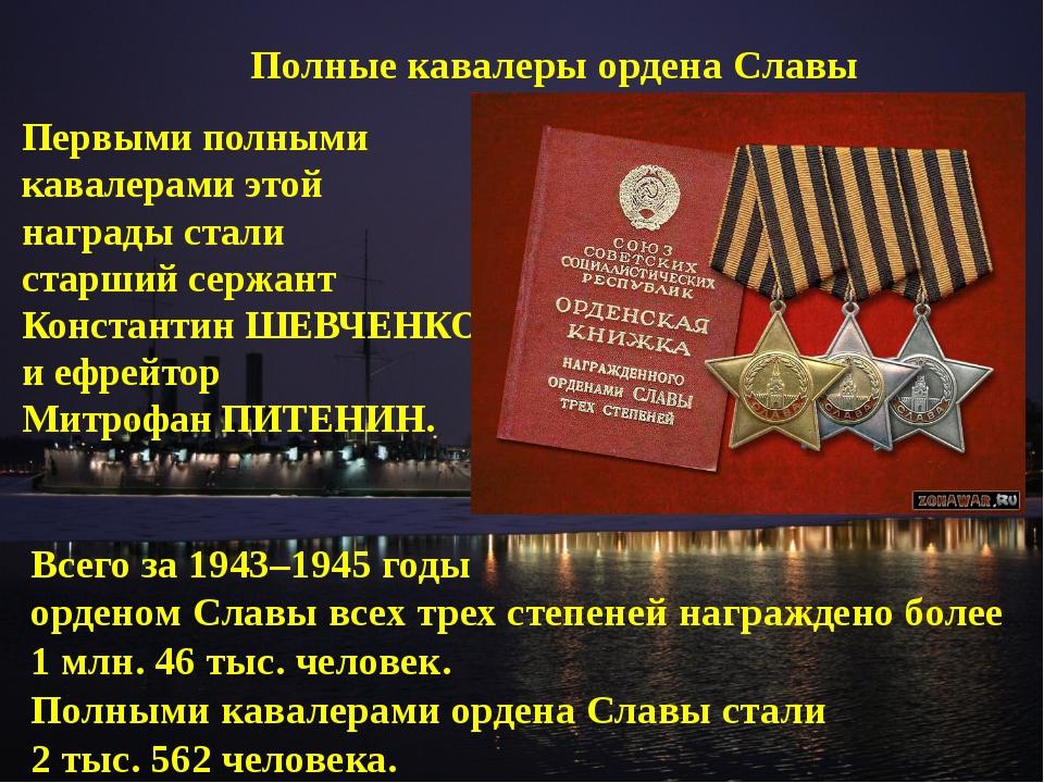 Полные кавалеры ордена Славы Первыми полными кавалерами этой награды стали ст...