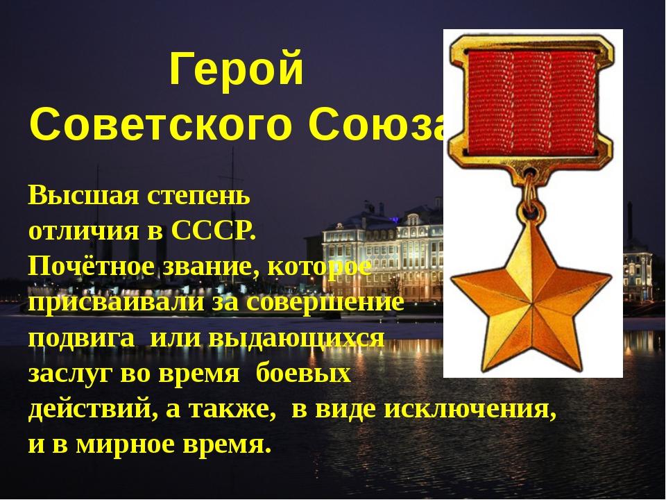 Герой Советского Союза Высшая степень отличия в СССР. Почётное звание, которо...
