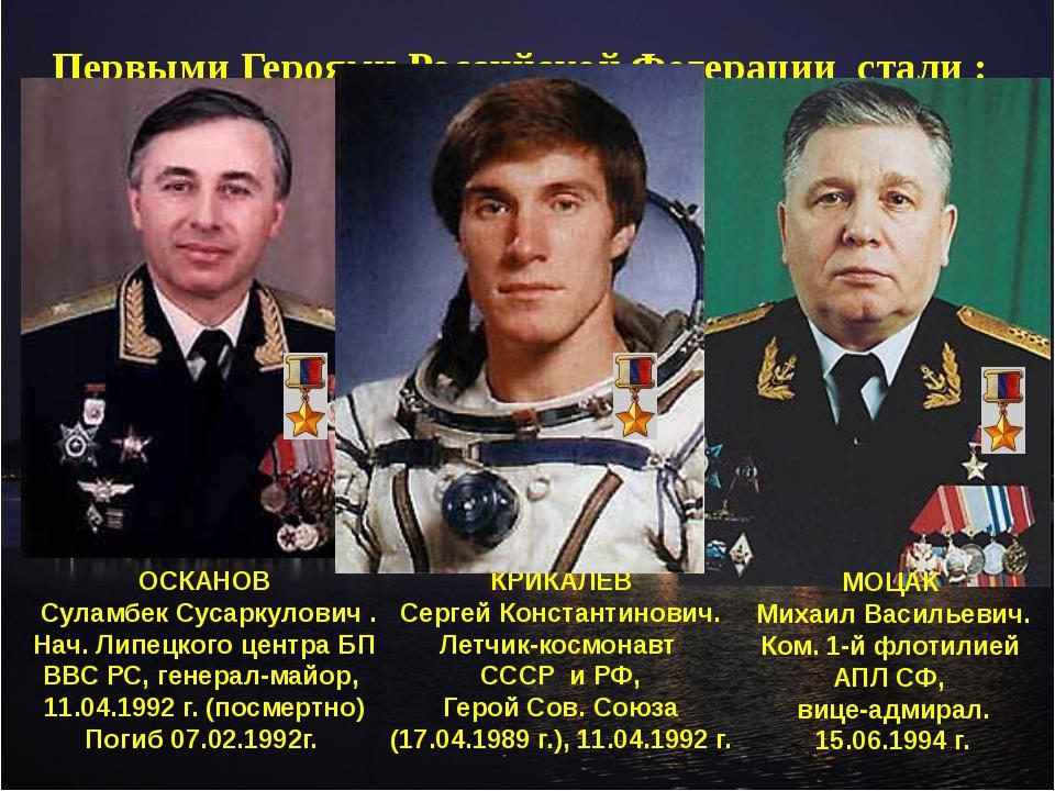 Первыми Героями Российской Федерации стали : ОСКАНОВ Суламбек Сусаркулович ....