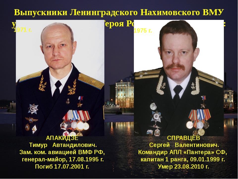 Выпускники Ленинградского Нахимовского ВМУ удостоенные звания Героя Российско...