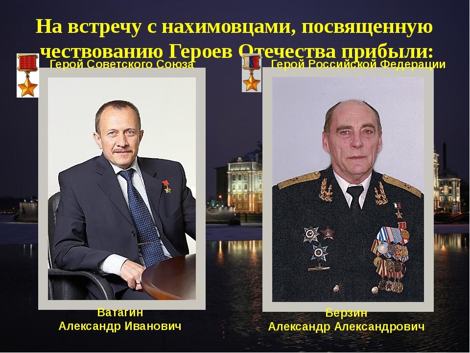 На встречу с нахимовцами, посвященную чествованию Героев Отечества прибыли: Г...