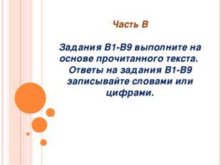 Часть В Задания В1-В9 выполните на основе прочитанного текста. Ответы на зада