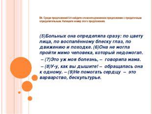 В8. Среди предложений 5-8 найдите сложноподчиненное предложение с придаточным