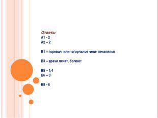 Ответы А1 - 2 А2 – 2 В1 – горевал ‹или› огорчался ‹или› печалился В3 – врачи