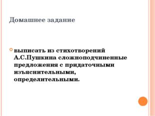 Домашнее задание выписать из стихотворений А.С.Пушкина сложноподчиненные пред