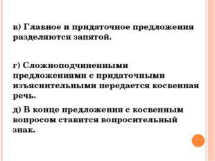 в) Главное и придаточное предложения разделяются запятой. г) Сложноподчиненн