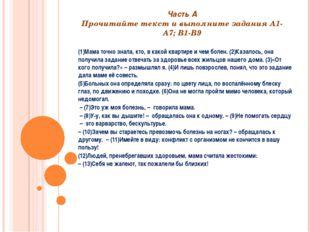Часть А Прочитайте текст и выполните задания А1-А7; В1-В9 (1)Мама точно знала
