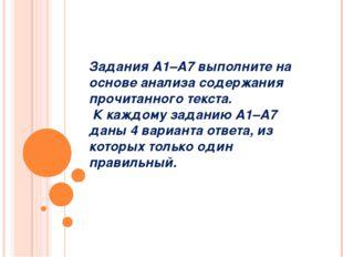 Задания A1–A7 выполните на основе анализа содержания прочитанного текста. К к