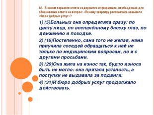 А1. В каком варианте ответа содержится информация, необходимая для обосновани
