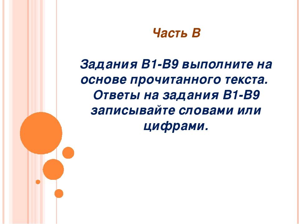 Часть В Задания В1-В9 выполните на основе прочитанного текста. Ответы на зада...