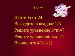 Тест Найти ¾ от 24 Возведите в квадрат 1/3 Решите уравнение 3*m=7 Решите урав
