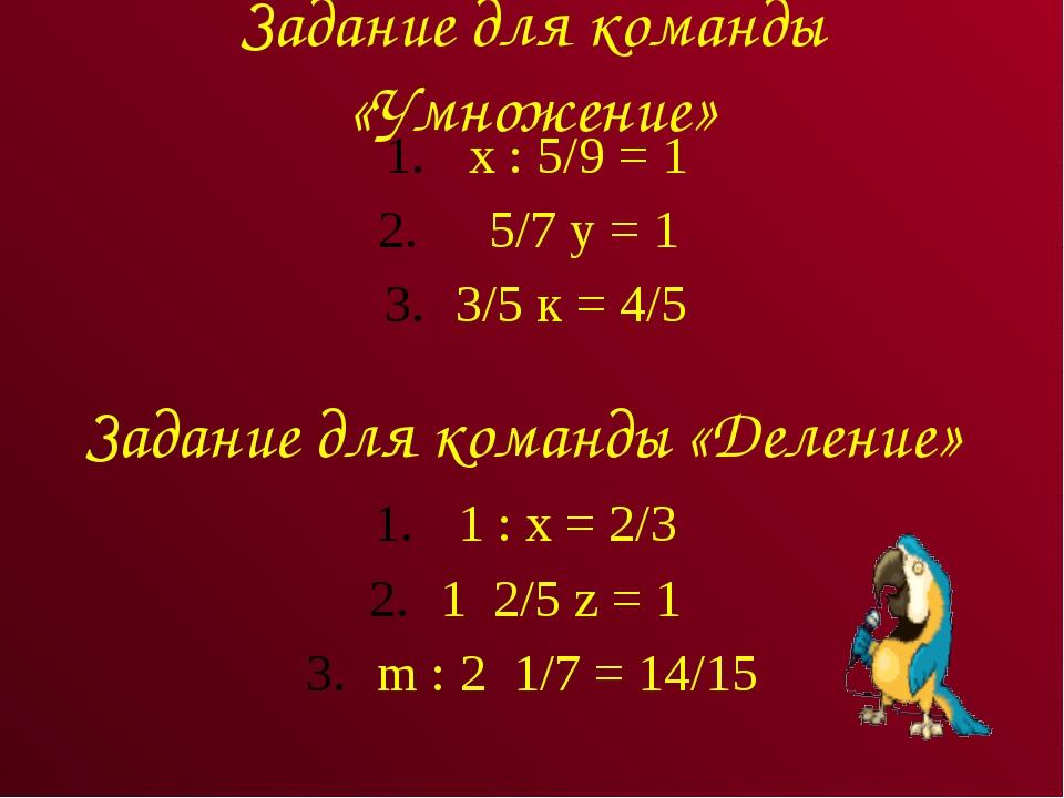 Задание для команды «Умножение» х : 5/9 = 1 5/7 у = 1 3/5 к = 4/5 Задание для...