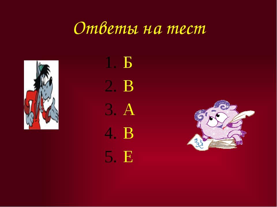Ответы на тест Б В А В Е