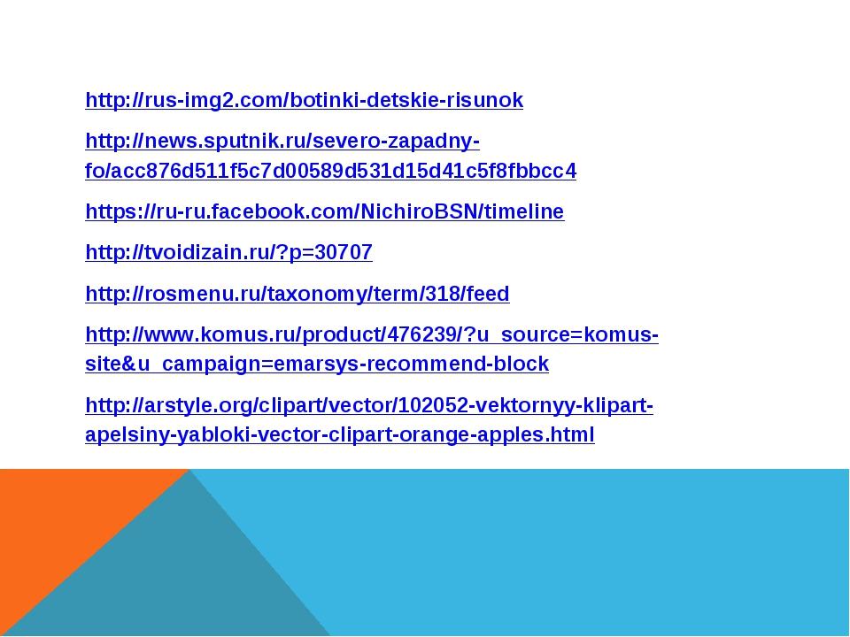 http://rus-img2.com/botinki-detskie-risunok http://news.sputnik.ru/severo-zap...