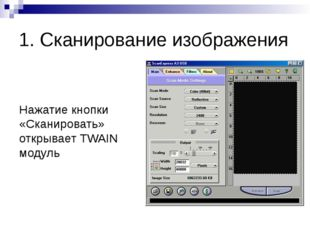 1. Сканирование изображения Нажатие кнопки «Сканировать» открывает TWAIN модуль