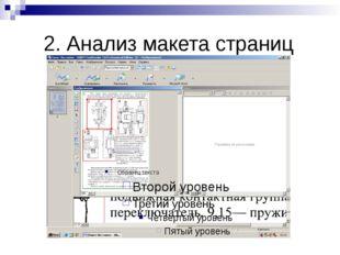 2. Анализ макета страниц