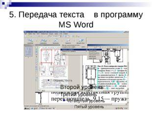 5. Передача текста в программу MS Word