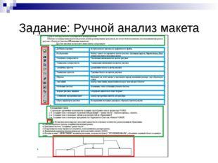 Задание: Ручной анализ макета
