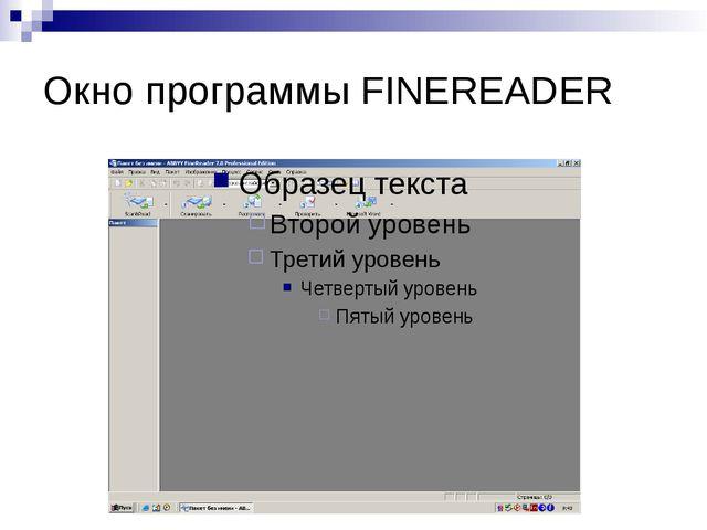 Окно программы FINEREADER