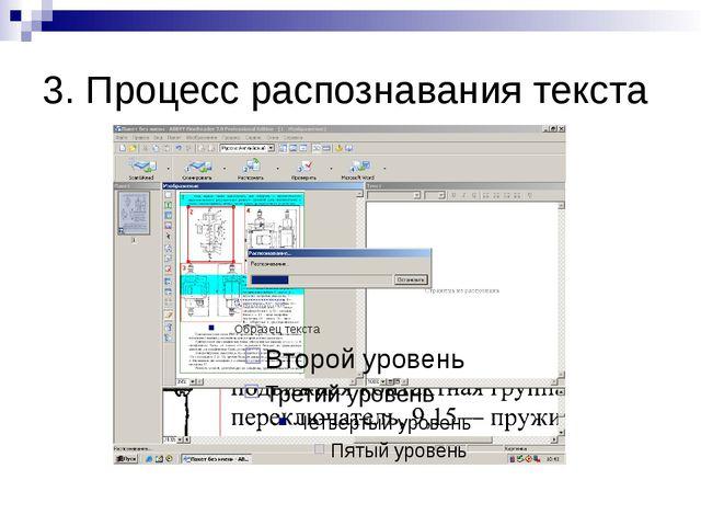 3. Процесс распознавания текста